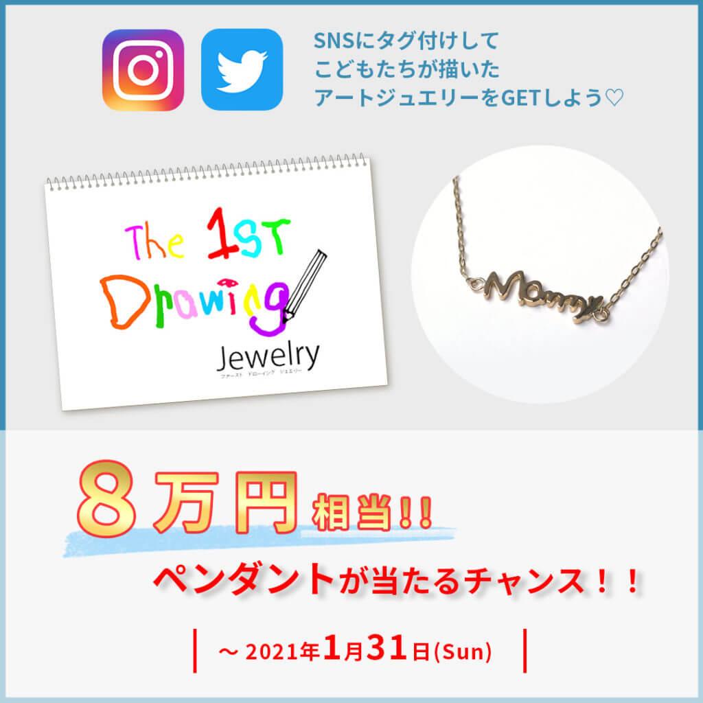 1stDJSNS①