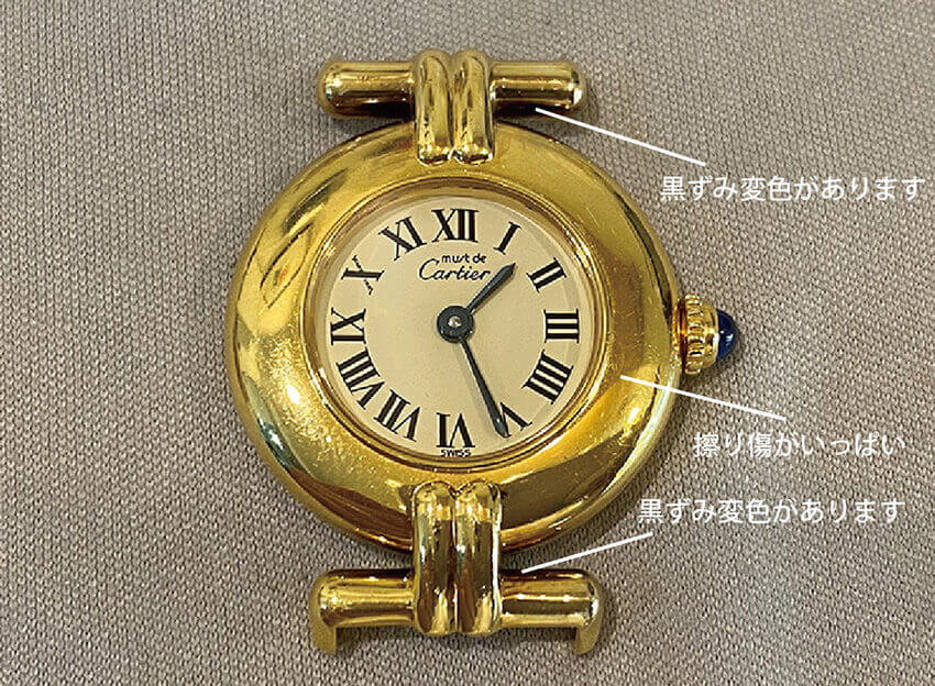 カルティエ Cartier  マストコリゼ腕時計の黒ずみ変色修理