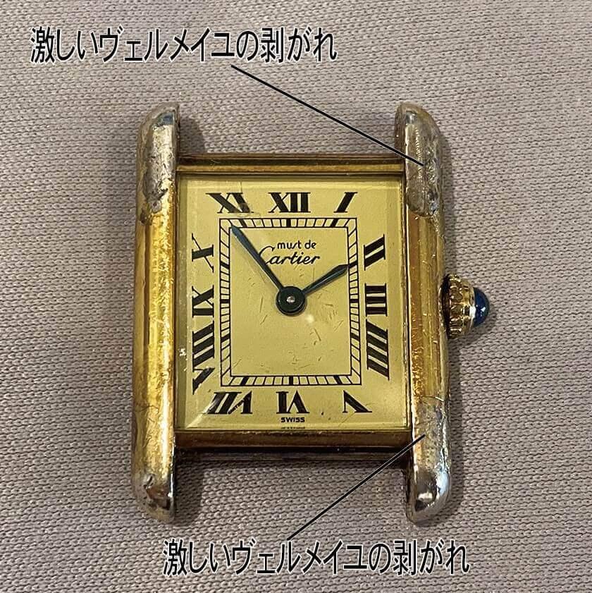 カルティエ・タンク(Cartier/tank)の再メッキ