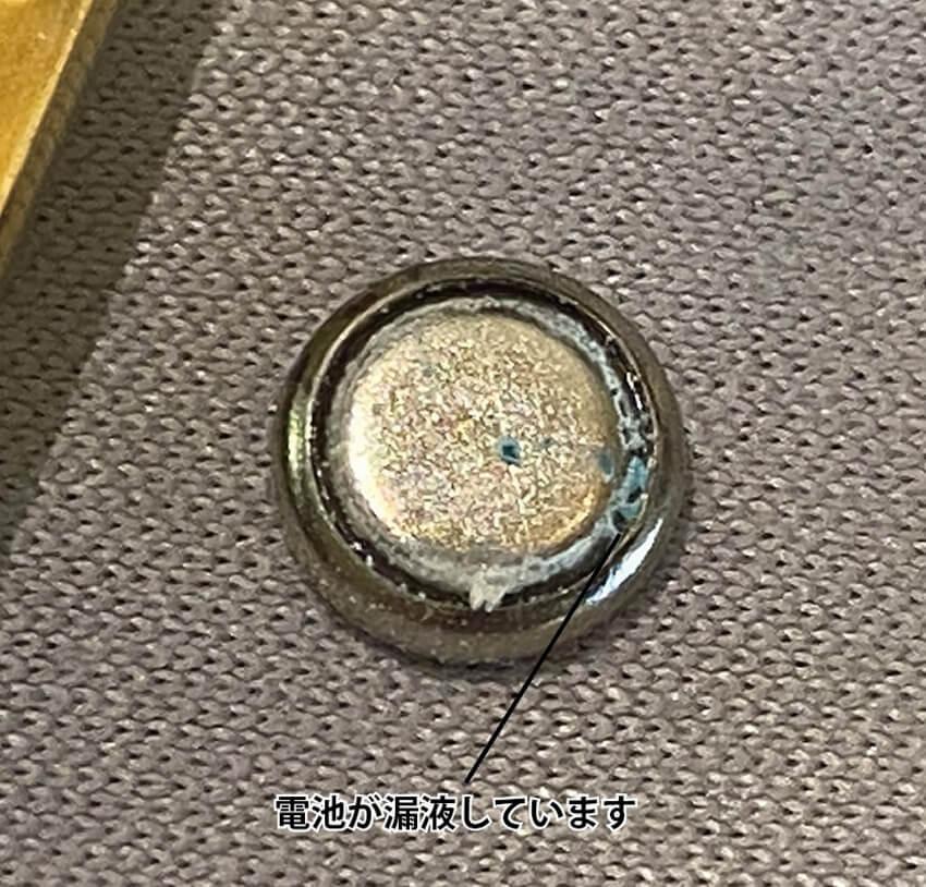 漏液したボタン電池