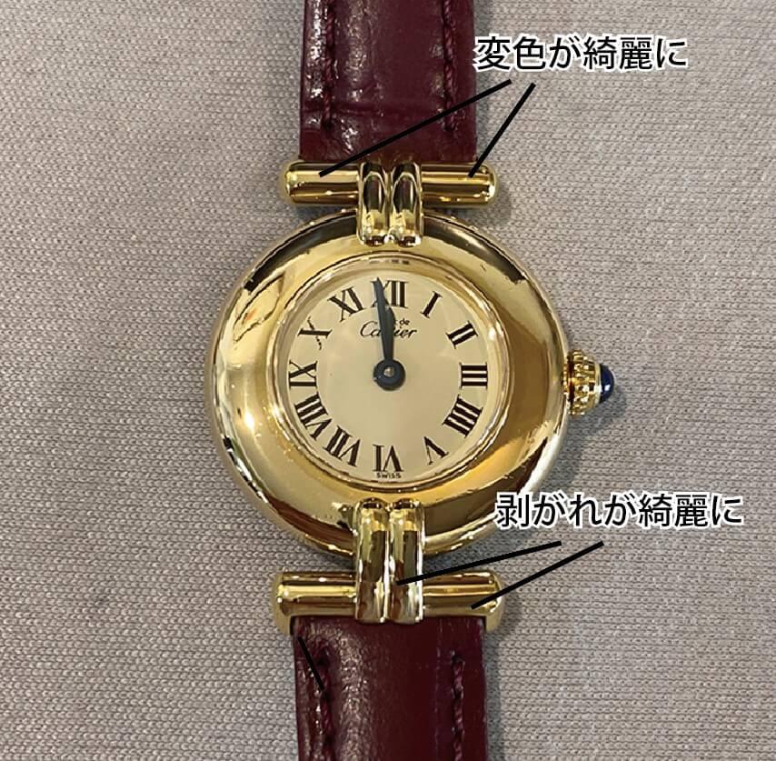 Cartier 2021-02-10 9