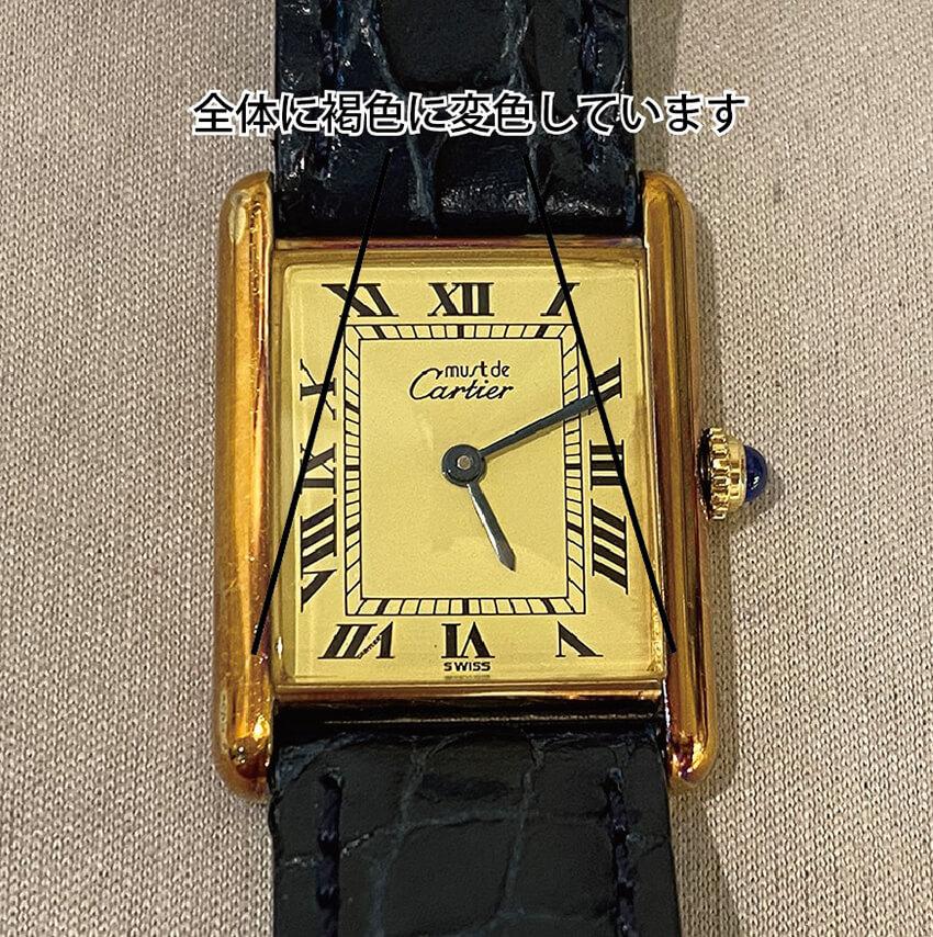 カルティエ時計修理前の表面