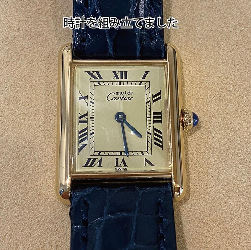 カルティエ時計修理後