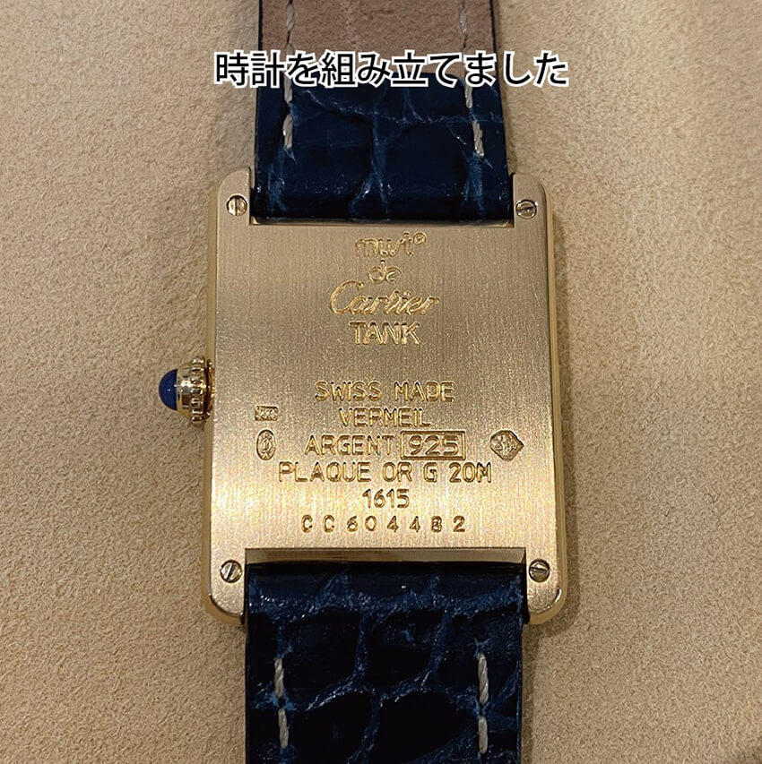 Cartier 2021-02-19 7