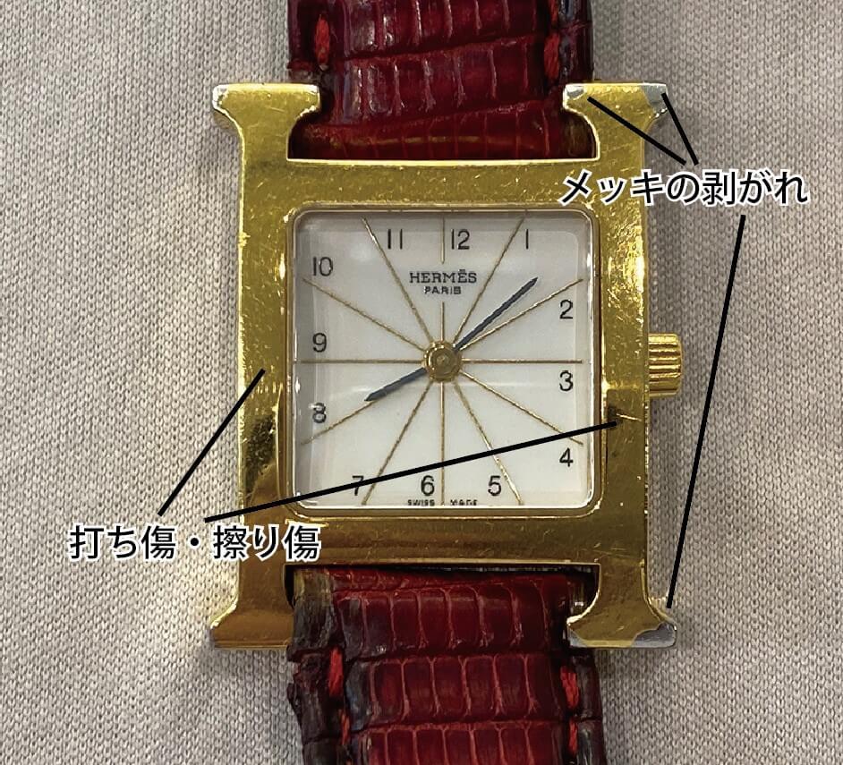 エルメス腕時計メッキ剥がれ表面