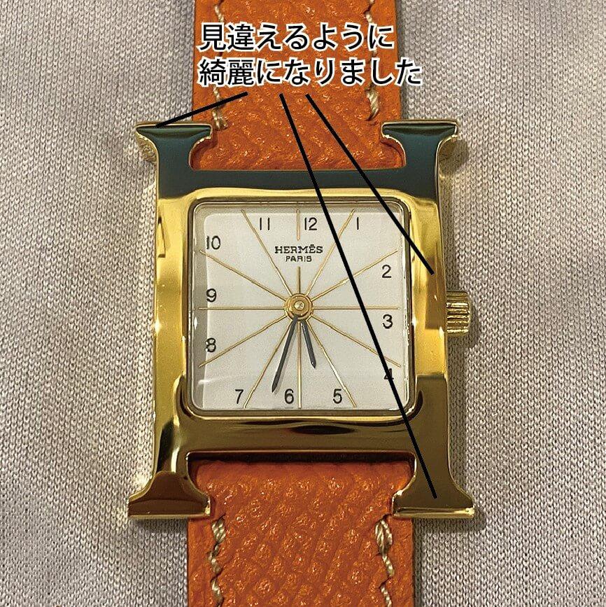 エルメス腕時計修理完成後表面