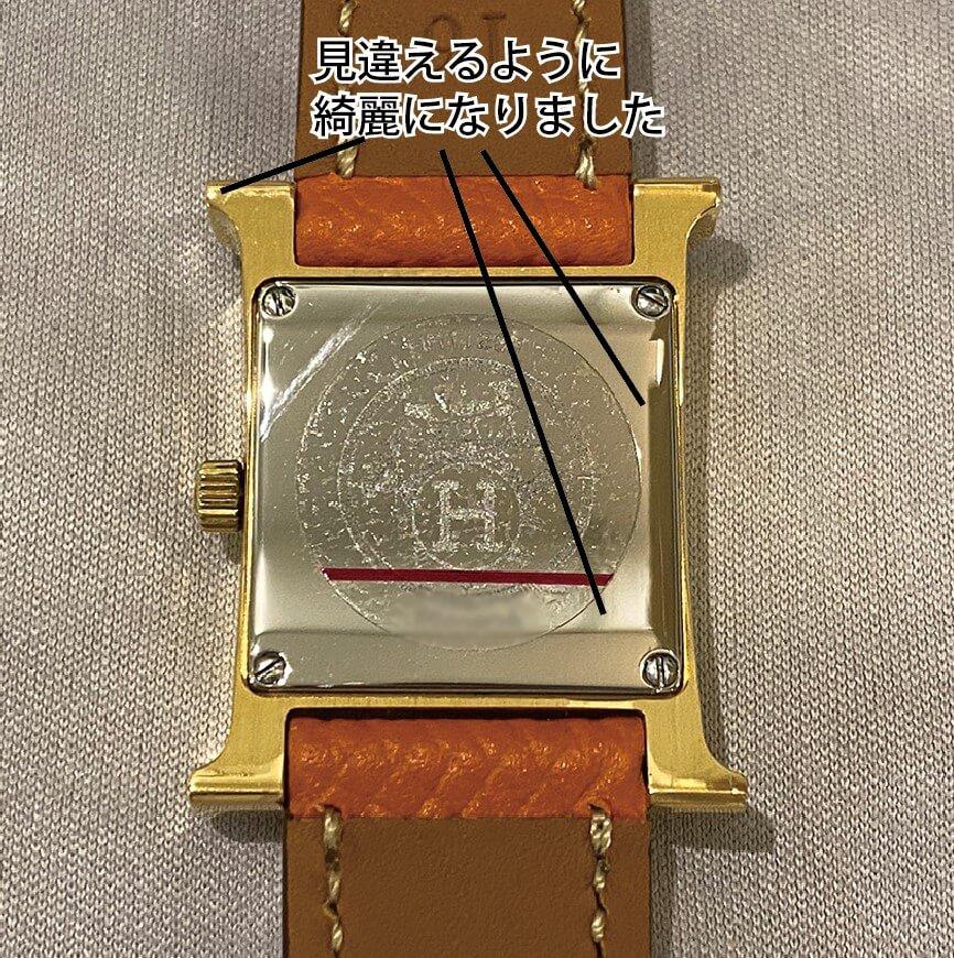 エルメス腕時計修理完成後裏面