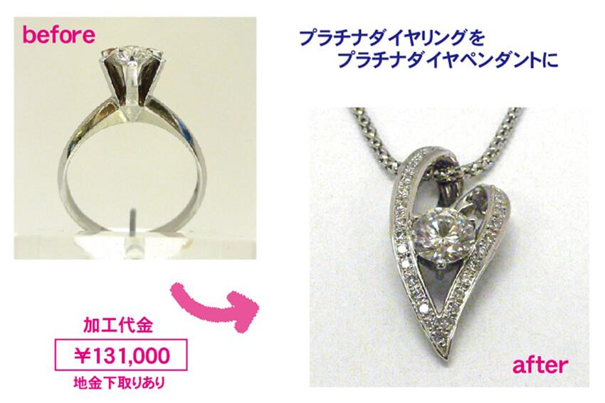 ダイヤの指輪をゴージャスなデザインのペンダントに