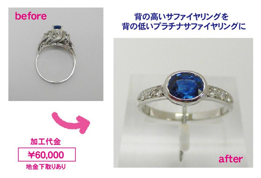 サファイヤの指輪をシンプルなデザインにリフォーム