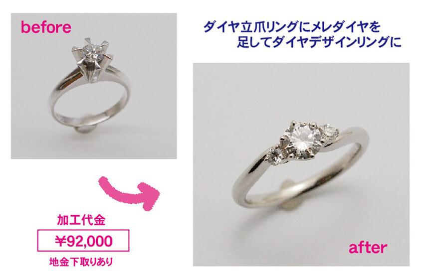 昔のダイヤの指輪をリフォーム