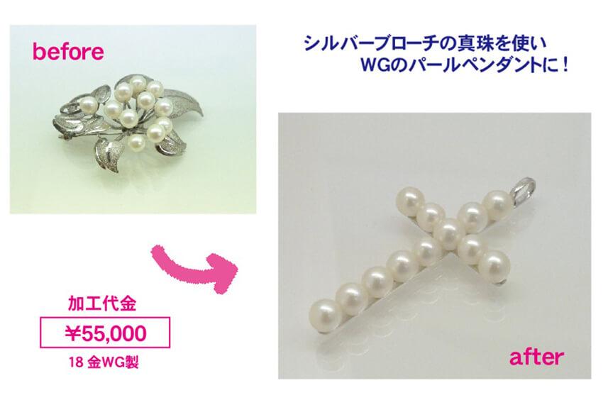 真珠ブローチをリフォーム