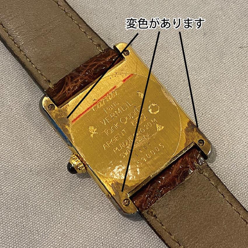 カルティエ時計変色取り修理前の裏面