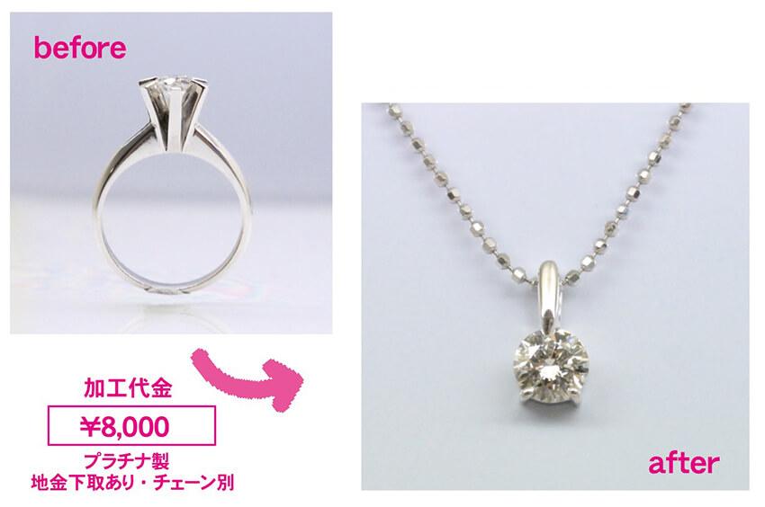 婚約指輪をシンプルなペンダントにリフォーム