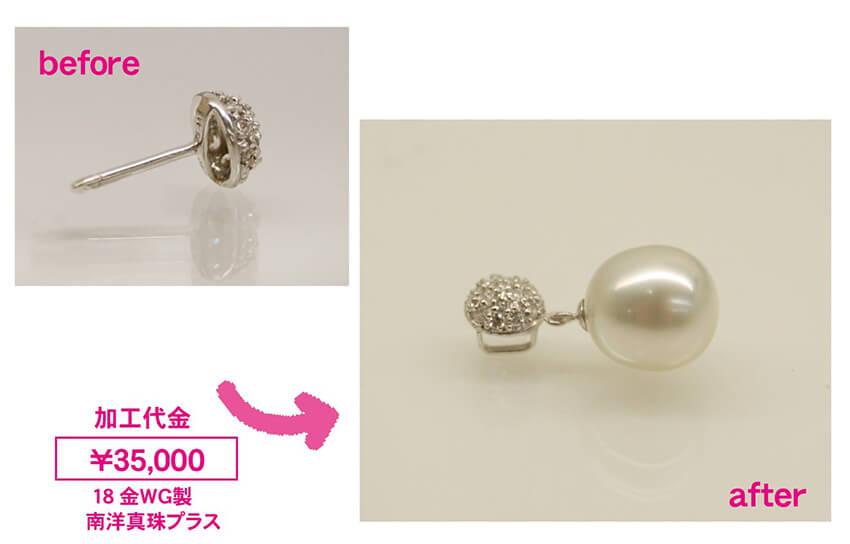 ダイヤモンドとパールのリフォーム事例