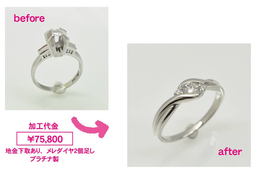 ダイヤモンドリフォーム事例