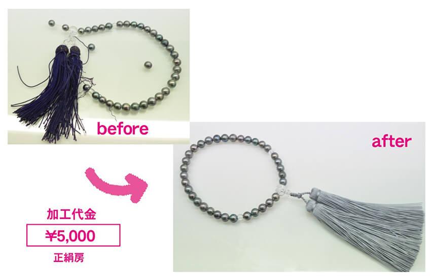 念珠の修理