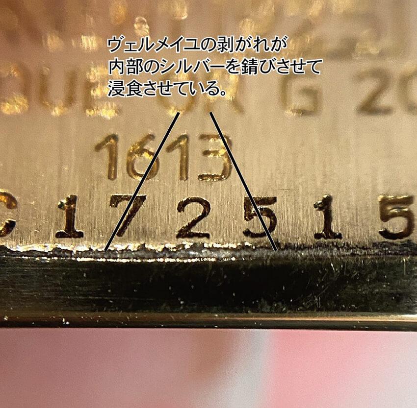 カルティエ時計修理前の腐食部分