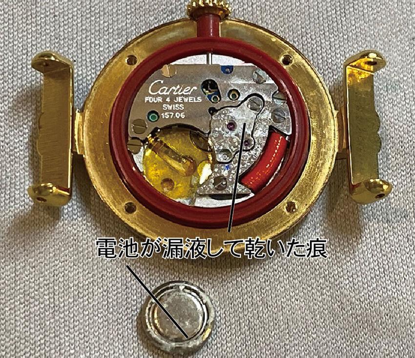 カルティエ時計内部の漏液