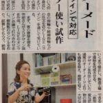 日刊県民福井記事