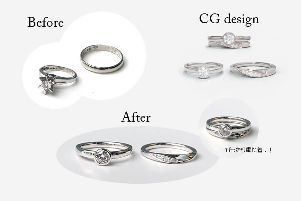婚約指輪と結婚指輪を使いやすいデザインに作り替え