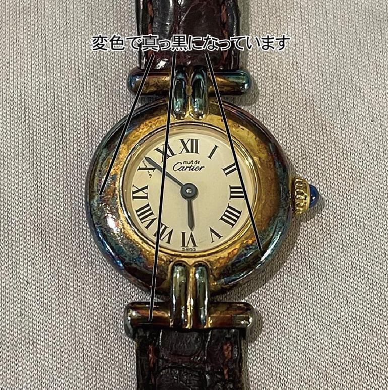 カルティエ腕時計の変色修理